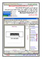 مقدمة في برنامج Microsoft PowerPoint XP صورة كتاب