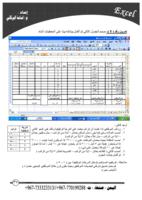 الجداول الحسابية Excel صورة كتاب