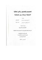 تصميم وتصنيع رشاش لسقاية النجيلة بزوايا رش متباينة صورة كتاب