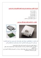 أول بحث عربى عن كمبيوتر السيارة ecu صورة كتاب