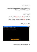 إزالة كلمة السر للمستخدمين في الويندوز صورة كتاب