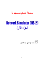 سلسلة تعلم بسهولة محاكي الشبكات NS2 صورة كتاب