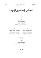 النظام المحاسبي الموحد صورة كتاب