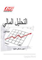 التحليل المالي صورة كتاب