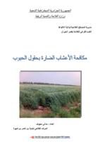 مكافحة الاعشاب الضارة في محاصيل الحبوب صورة كتاب