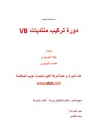 انشاء منتدى vb على مساحة مجانية صورة كتاب