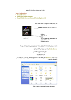 إعدادات نحتاجها عند تعلم لغة WML صورة كتاب