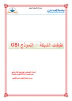 طبقات الشبكة - النموذج OSI صورة كتاب