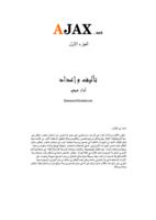 التقنية التي ستغير عالم الوب AJAX.net صورة كتاب