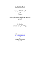 البرمجة بلغة السي شارب صورة كتاب