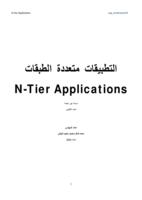 التطبيقات متعددة الطبقات صورة كتاب
