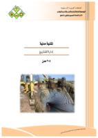 إدارة المشاريع صورة كتاب