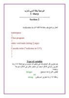 البرمجة بلغة السي شارب 2 صورة كتاب