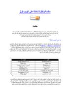 مقدمة ونظرة شاملة على الويب 2.0  صورة كتاب