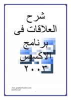 شرح العلاقات فى Access 2003 صورة كتاب