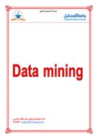 التنقيب عن البيانات Data Mining  صورة كتاب