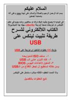 الكتاب الإلكتروني لشرح طريقة تثبيت لينكس على USB صورة كتاب