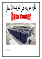 نظرة سريعة الداتا سنتر Data Center صورة كتاب