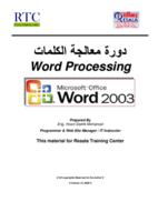 شرح برنامج Word 2003 صورة كتاب