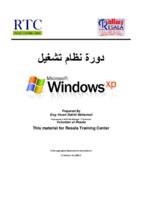 تعليم Windows XP صورة كتاب