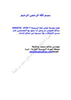 أوامر لغة البرمجة STEP 7 صورة كتاب
