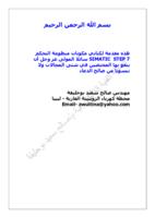 مكونات لغة البرمجة SIMATIC STEP 7 صورة كتاب