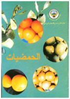 زراعة الحمضيات صورة كتاب
