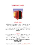 كيف يعمل المحول الكهربائي صورة كتاب