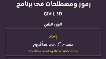 رموز ومصطلحات فى برنامج CIVIL 3D الجزء الثاني صورة كتاب