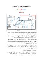 دائرة مضخم صوتي  تستخدم IC TDA2003 3W/6W صورة كتاب