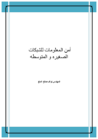 امن المعلومات للشبكات الصغيره و المتوسطه صورة كتاب