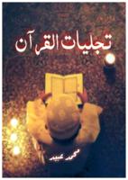 تجليات القرآن  صورة كتاب
