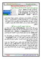مقدمة فى Microsoft Excel XP  صورة كتاب