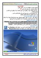 شرح برنامج التشغيلMicrosoft Windows XP صورة كتاب