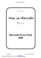 نبذة عن power point2000 صورة كتاب