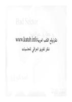 أسباب و علاج الBad Sector صورة كتاب