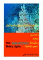 مكونات وحدة التغذية واهم الاعطال واصلاحها صورة كتاب
