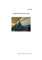 الكهرباء التحركة وتوليد الطاقة الكهربائية صورة كتاب