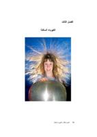 الكهرباء الساكنة صورة كتاب