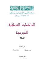 الحاكمات المنطقية المبرمجة PLC صورة كتاب