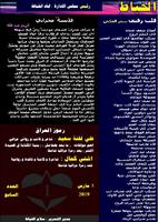 جريدة الخياط - العدد السابع صورة كتاب