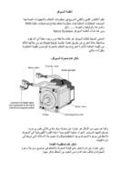 أنظمة السيرفو صورة كتاب