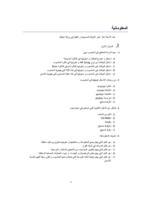أسئلة في مجال المعلوماتية صورة كتاب