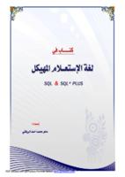 لغة الاستعلام المهيكل ( sql & sql * plus ) صورة كتاب