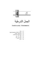 أساسيات وتطبيقات لغة سي صورة كتاب