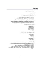 حل أسئلة في مجال المعلوماتية  صورة كتاب