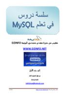 دورة تعلم mysql من الصفر إلى الإحتراف الجزء الاول صورة كتاب
