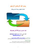 تعلم بالتفصيل كيف تصمم برنامج FTP بنفسك  صورة كتاب