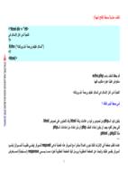دروس في البي اتش بي PHP - الدرس الثاني صورة كتاب