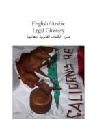 معجم قانون انجليزي عربي 2 صورة كتاب